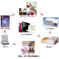 纺织品甲醛检测设备(水萃取法)-广州德骏