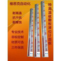 UHZ-58/CG/A22 磁翻板液位计中温面板 测量范围大侧装磁翻板液位
