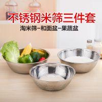 不锈钢米筛3件套 淘米筛和面盆果蔬盆套装会销活动礼品