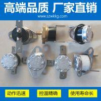 温控器 热保护器 温控开关 KSD301 中海宁