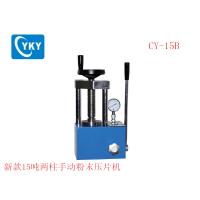 郑州成越科仪热销CY-15B粉末压片机 15吨实验室 科研单位用制样机