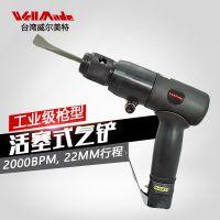 直销台湾威尔美特工业级活塞式气铲枪型气动铲刀风铲气凿DP-0011