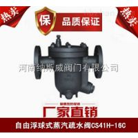 郑州CS41H自由浮球式蒸汽疏水阀厂家,纳斯威蒸汽疏水阀价格