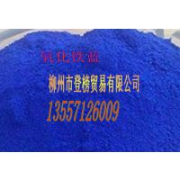 桂林低价销售硫化兰 梧州供应优质氧化铁蓝