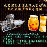 厂家直销水果罐头高温高压杀菌设备,电气两用喷淋式杀菌锅 釜式