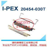 I-PEX 20454-030T原厂正品,现货大量供应