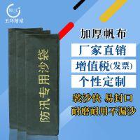 北京防汛沙袋厂家 防汛帆布沙袋 防洪堵水沙袋