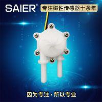 SAIER赛盛尔饮水机专用流量传感器 霍尔脉冲信号传感器