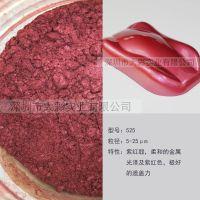 大彩厂家直销525紫红色珠光粉防盗门涂料用调色颜料金属光泽