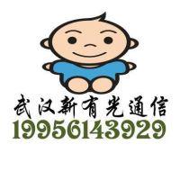 武汉新有光通信科技有限公司