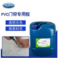 供应大城软门帘胶水 软PVC门帘胶粘剂 聚厉牌18年专注环保PVC专用胶水