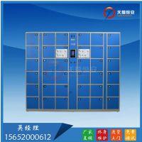 天瑞恒安 TRH-KL-139 智能储物柜厂家,智能储物柜批发