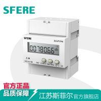 DDSF1946单相LCD显示复费率导轨式安装电能表斯菲尔厂家直销