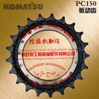 四川小松PC150挖掘机履带驱动齿轮配件18027299616