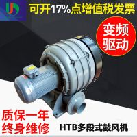 厂家直销HTB125-704多段式鼓风机 5.5KW鼓风机现货