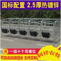 母猪定位栏的规格参数和猪用产床的制作