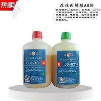 通用型AB胶JD-8216九点牌改性丙烯酸环保无毒AB胶厂家批发