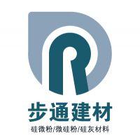 供应耐磨地坪用微硅粉硅灰-广东佛山歩通微硅粉有限公司 陈俊亮13794073535