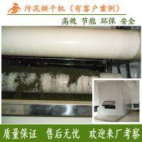 广州守恒污泥烘干设备厂家 节能省电连续流水线式污泥干燥设备
