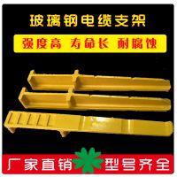 玻璃钢电力电缆固定支架 smc复合模压电缆桥架托臂支架