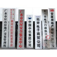行政事业单位门牌、公司大门口挂牌、竖牌、牌匾、不锈钢挂牌制作
