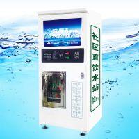 新品上市 水智惠售水机 社区直饮水站 盛源洁专供