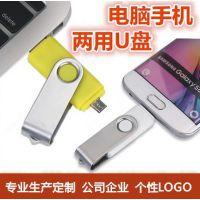 供应批发创意手机U盘8G/16G/32G OTG双插头个性优盘 可定制LOGO