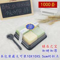 班戟正方形透明小月饼盒子加厚塑料蟹小方肉松小贝4粒包装盒批发