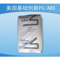 供应抗紫外线PC/ABS原料 基础创新塑料(美国) C6200-111 阻燃,UV稳定