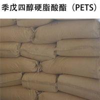 现货出售荷兰进口注塑 造粒 耐高温润滑剂 PETS