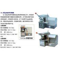 QG-1金相切割机(35×35) 鑫骉切割机