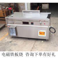 电磁下排烟铁板烧制作济南工厂 多功能电磁板全国联保