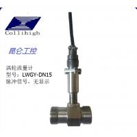 供应昆仑LWGY-15涡轮流量计