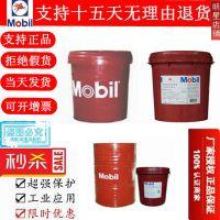 美浮工业齿轮油Mobilgear XMP68 100 150 220 320 460 680 免邮
