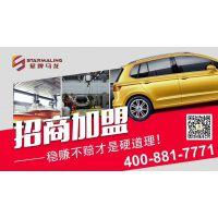 广州汽车快修品牌招商加盟哪家可靠