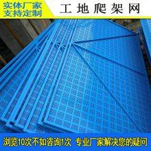 阳江建筑爬架网定做 清远冲孔板隔离网厂家 爬架网多少钱