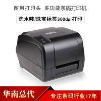 TSC TT045-60洗水唛/PET珠宝标签打印 不干胶二维码标签打印机