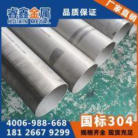 304不锈钢焊管/可提供加工/厂家渡色切割一站式服务/佛山睿鑫dn20圆管