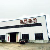 西安王牌电机成套设备有限公司