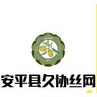 安平县久协丝网制品有限公司