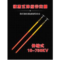 臧荣电力伸缩式绝缘杆,美观耐用,质量认证,厂家直销,10KV-500KV,可因需定制加工