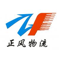 惠州市正风物流有限公司