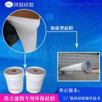 除尘滤筒专用环保液体硅胶