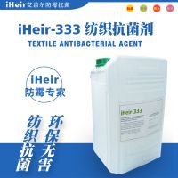 纺织抗菌剂 iHeir-333艾浩尔供应品质抗菌剂