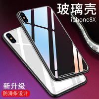 苹果X/6/7钢化玻璃手机壳IPhone6/6splus/7plus后盖8镜面保护套