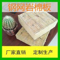 A级外墙防火钢网岩棉板 80厚岩棉钢网插丝板生产厂家
