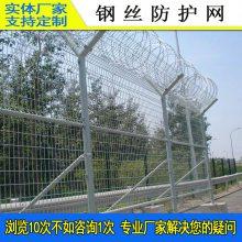 汕尾机场防护围栏网价格 河源监狱防爬护栏定制 机场围网