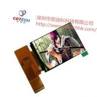 2.4寸TFT液晶显示屏 工控模块 240*320 深圳LCM模组 直销