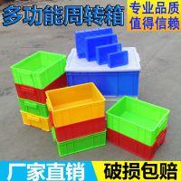 湖北厂家直销塑料周转箱厂家PE储物箱物流箱工厂零件箱批发蓝色周转箱价格