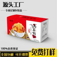 盒子包装盒厂家定做锅巴 产品包装纸盒定制 休闲食品彩盒印刷